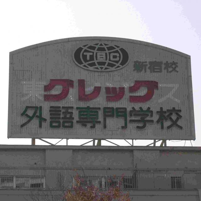 学校見学【グレッグ新宿校、8月】