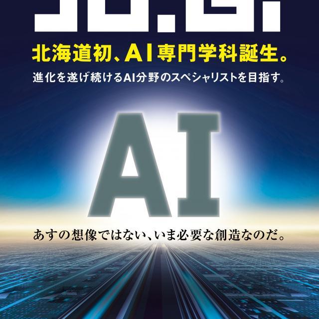 吉田学園情報ビジネス専門学校 【AIシステム学科】オープンキャンパス1