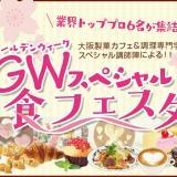 GWスペシャル食フェスタの詳細