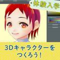 阿佐ヶ谷美術専門学校 3Dキャラクターをつくろう!