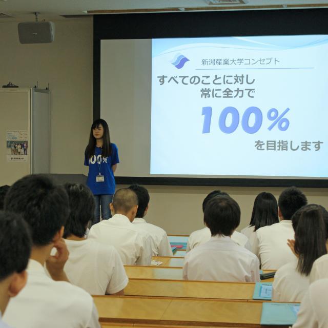新潟産業大学 オープンキャンパス ~ハッピーな未来を手に入れよう!~2