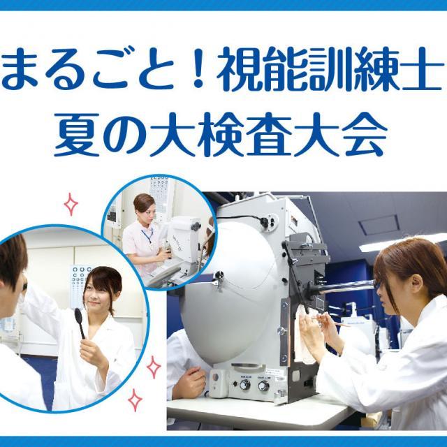 京都医健専門学校 まるごと!視能訓練士 夏の大検査大会1
