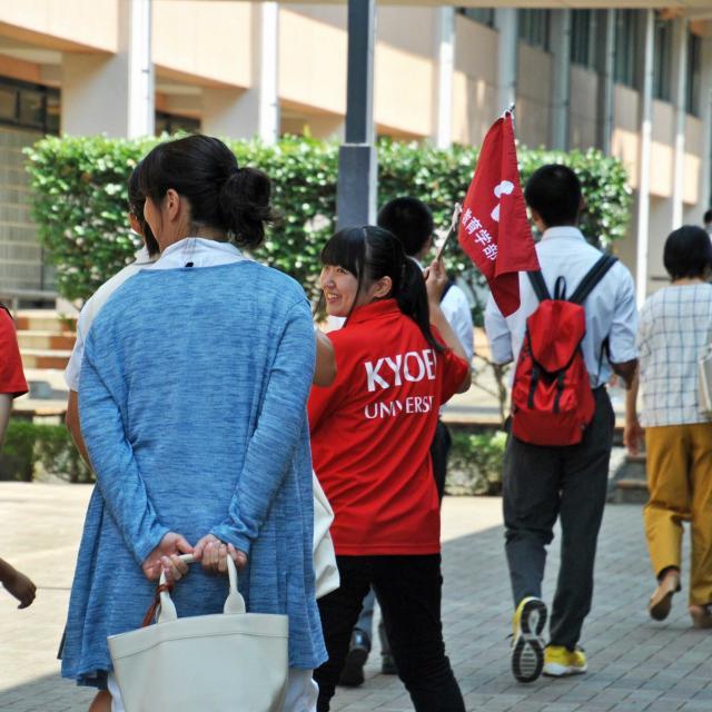 共栄大学 オープンキャンパス2019【夏】2