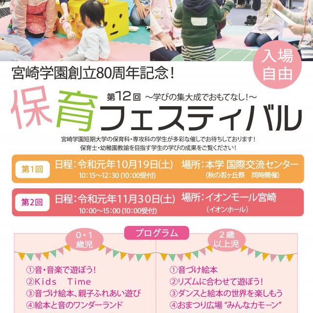 宮崎学園短期大学 【イオンモール宮崎】保育フェスティバル開催1