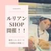 山手調理製菓専門学校 ケーキ体験×学生ショップ試食~いちごのモンブランデセール~
