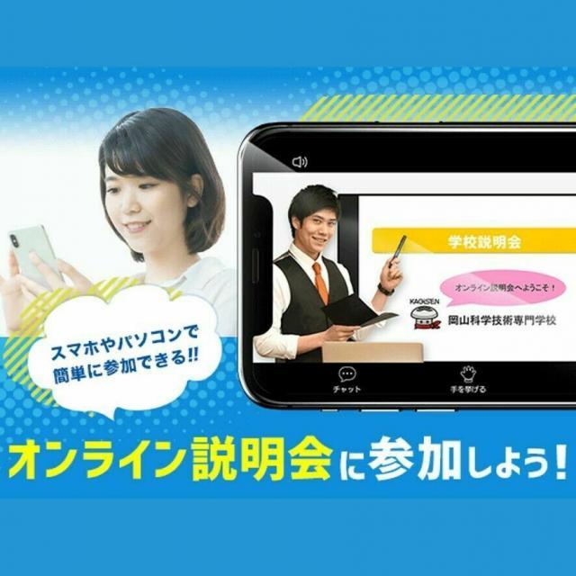 岡山科学技術専門学校 【オンライン入試説明会】入学試験、奨学金について1