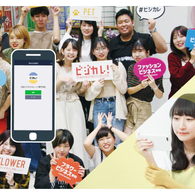 大阪ビジネスカレッジ専門学校 オンライン個別相談会1