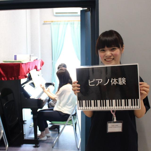 足利短期大学 オープンキャンパス2018 ★ピアノ体験 予約★1