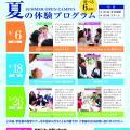 【体験授業】 ~選べる6講座!~夏の体験プログラム