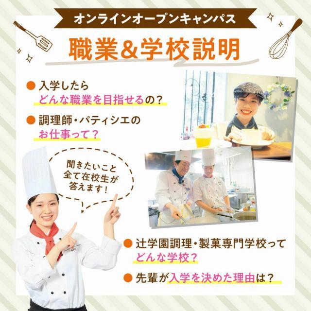 辻学園調理・製菓専門学校 【LIVE配信】職業・学校説明編~在校生出演!2