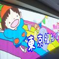東京福祉保育専門学校 ☆★スーパーオープンキャンパス★☆