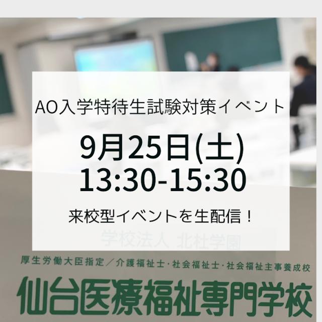 仙台医療福祉専門学校 【LIVE配信】AO入学特待生試験対策イベント1