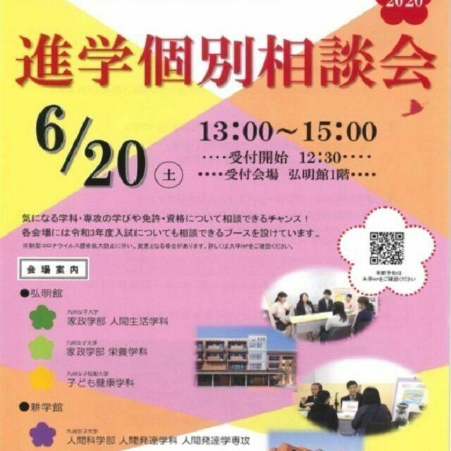 九州女子短期大学 2020 進学個別相談会1
