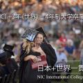 NIC International College in Japan 大阪校・海外進学ガイダンス(学校説明会)