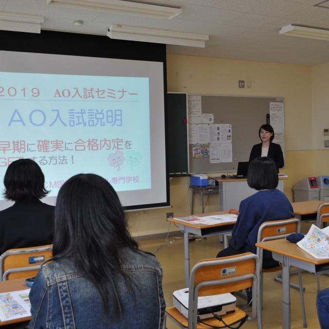 国際メディカル専門学校 【面談&作文対策】AO入試対策セミナーを開催!1