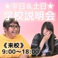 ★学校説明会★/東京IT会計専門学校名古屋校