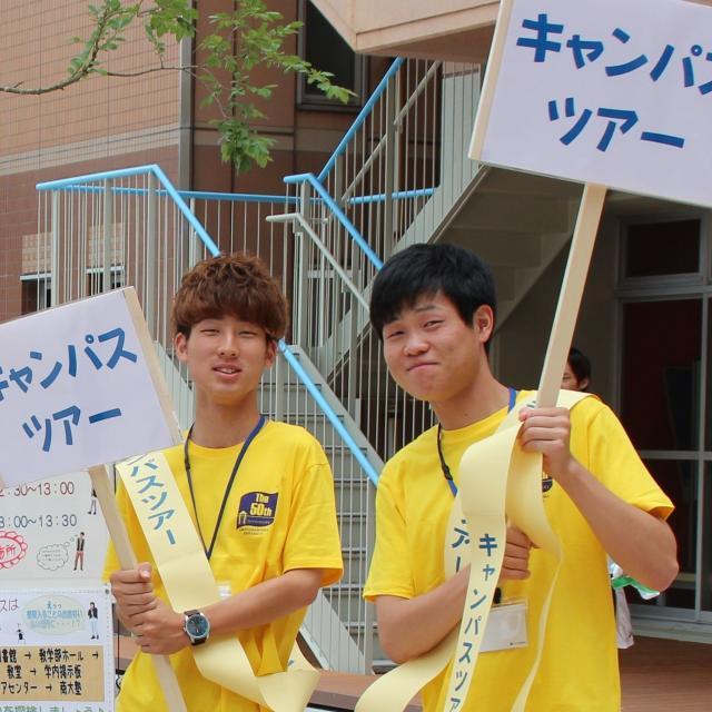 岡山商科大学 岡山商科大学オープンキャンパス20182