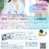北海道医療大学 病院ではたらく相談のしごと体験講座