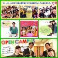 ☆★オープンキャンパス Summerバージョン★☆