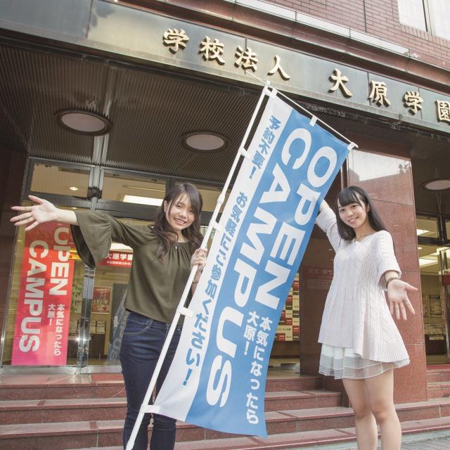 大原法律公務員専門学校横浜校 奨学生&AO・推薦入学説明会3