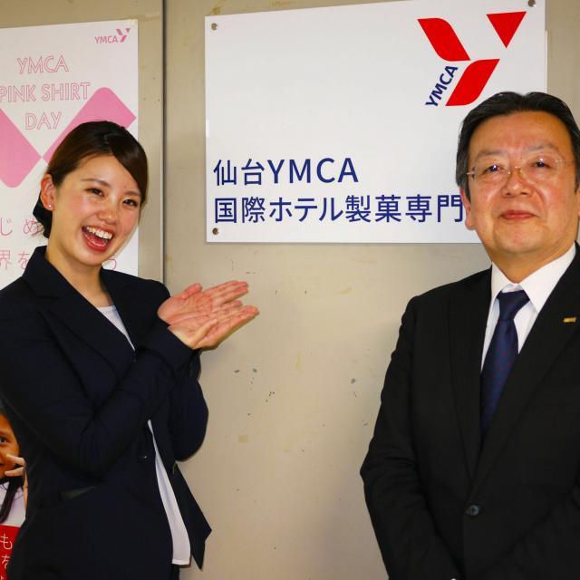 仙台YMCA国際ホテル製菓専門学校 【3年生対象】入学相談会1