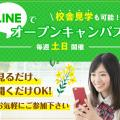 LINEでオープンキャンパス※LINEで申し込み/福岡ウェディング&ホテル・IR専門学校