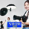 東京ビジュアルアーツ 5月 写真学科の体験入学(来校)