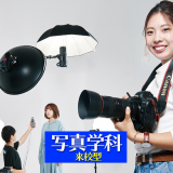 5月 写真学科の体験入学(来校)の詳細