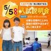 名古屋リゾート&スポーツ専門学校 【3年生・再進学者必見!!】入試説明会