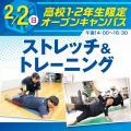 【高校1・2年限定】部活で使えるストレッチ&トレーニング体験/名古屋リゾート&スポーツ専門学校