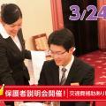 名古屋観光専門学校 ホテル学科☆バンケットサービス体験