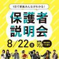 ビジュアルアーツ専門学校・大阪 保護者と一緒に学校が知れる!夏休み保護者説明会!