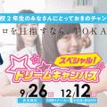 東京観光専門学校 【来校/オンライン】ドリームキャンパス