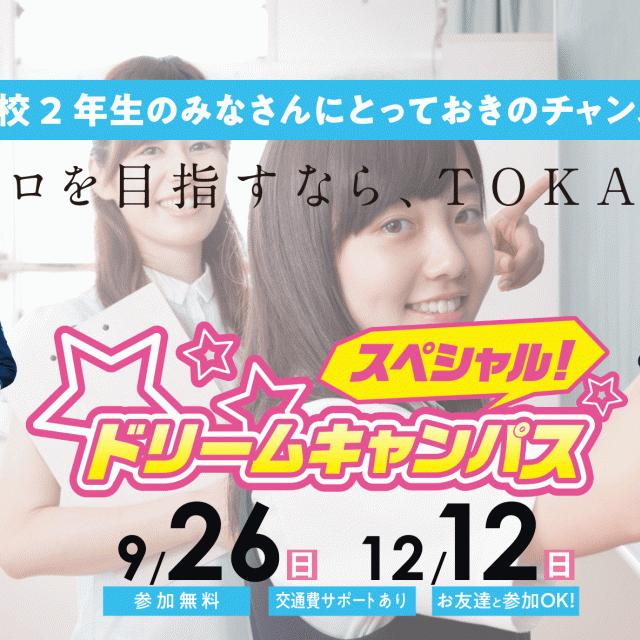 東京観光専門学校 【来校/オンライン】ドリームキャンパス1