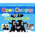 2017年 オープンキャンパス☆個別相談会も開催!/大阪教育福祉専門学校