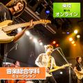 音楽総合学科 ミュージシャン体験(高校3年生/オンライン)/東京ビジュアルアーツ