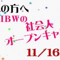 社会人オープンキャンパス/IBW美容専門学校