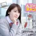 東京スクール・オブ・ビジネス オンライン【ペットビジネス学科】高2生限定!ドリキャン!