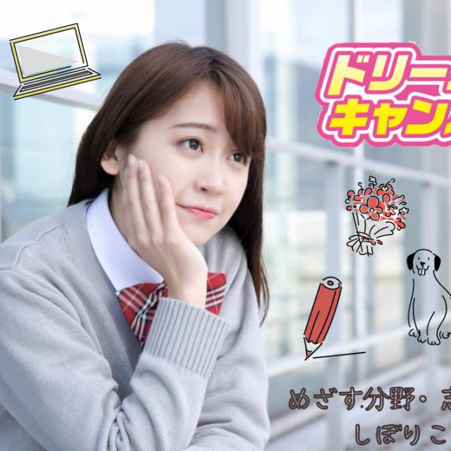 東京スクール・オブ・ビジネス 来校【ペットビジネス学科】高2生限定!ドリームキャンパス1