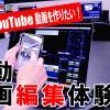 大阪スクールオブミュージック専門学校 映像クリエーター体験「あなたは撮影?編集?」