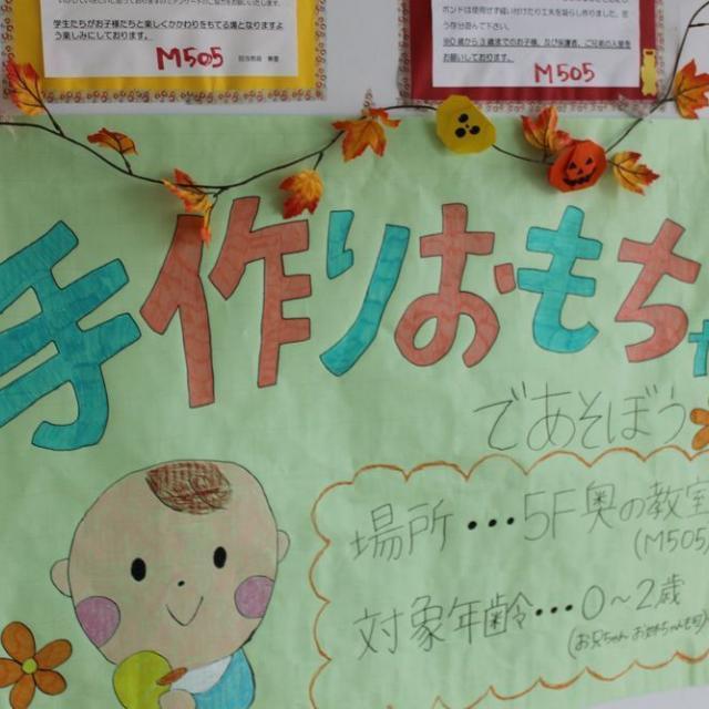東京教育専門学校 保育祭(文化祭・学園祭) 「受験相談」もできます3
