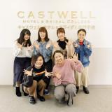 オープンキャンパス*東北外語観光専門学校との合同開催の詳細