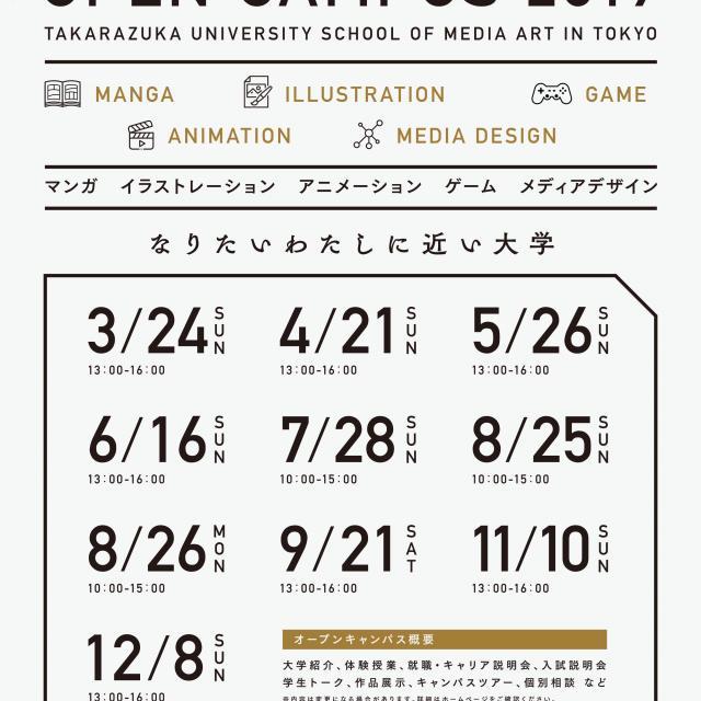 宝塚大学 【東京メディア芸術学部】オープンキャンパス20191