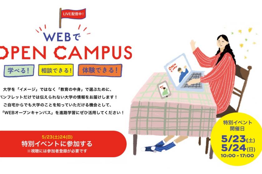 ライブ キャンパス 福島 大学