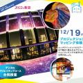 大阪総合デザイン専門学校 プロジェクションマッピング体験 /アートクリエィティブコース