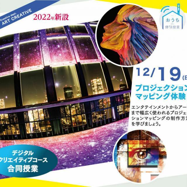 大阪総合デザイン専門学校 プロジェクションマッピング体験 /アートクリエィティブコース1