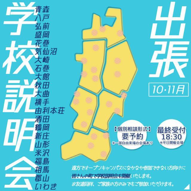 仙台工科専門学校 【宮城県】出張!学校説明会1