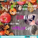 11/4(日)マリールイズで美のイベントに参加しよう!の詳細