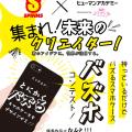 総合学園ヒューマンアカデミー東京校 SPINNSコラボ!! 「バズホ」コンテスト体験!!