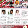 大阪河崎リハビリテーション大学 オープンキャンパス2018 ~夢を叶える「力」をつけろ~
